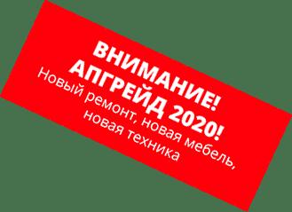 апгрейд номеров 2020